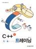 C++ 기초 프로그래밍 트레이닝(IT CookBook 233)