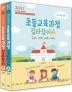 최시원쌤의 초등교육과정 길라잡이 A B 세트(2021)(전2권)