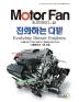 모터 팬(Moter Fan) 진화하는 디젤(모터 팬 일러스트레이티드 22)