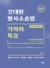 갓대환 형사소송법 기적의 특강 with 최신 2개년 판례(2021)(5판)