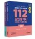 112 공인중개사 1,2차 회차별 기출문제집 세트(2019)(커넥츠 공인단기)(전2권)