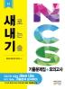 NCS �������+���ǰ��(���� ���� ����)