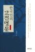 한국인의 고전명문(양장본 HardCover)