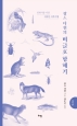 찰스 다윈의 비글호 항해기(축약본)