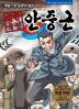 대한국인 안중근: 자랑스런 동방의 영웅(진취적 기상을 키우는 역사만화 시리즈)