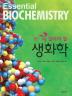 생화학(꼭 알아야 할)(2판)