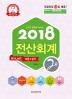 전산회계 2급 이론+실기(2017)