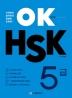 OK HSK 5급