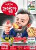 어린이과학동아 (2019년 11월 15일자) (22호)