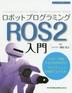 [해외]ロボットプログラミングROS2入門