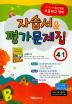 초등 영어 4-1 자습서&평가문제집(김혜리 외)(2018)