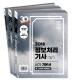 정보처리기사(산업기사 포함) 실기 기본서(2018)(이기적 in)(전3권)