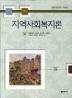 지역사회복지론(이화사회복지연구소 학술총서)(양장본 HardCover)