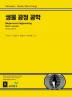 생물공정공학(2판)