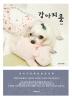 강아지 옷: 패턴편(엄마 사랑으로 한땀 한땀 지어 가는)