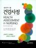 생애주기별 건강사정(5판)(양장본 HardCover)