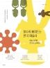 볼수록 빠져드는 한국 미술사