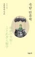 속담 인류학(요네하라 마리 특별 문고 시리즈)