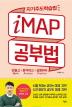 iMAP 공부법(자기주도학습법)