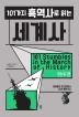 101가지 흑역사로 읽는 세계사: 현대 편