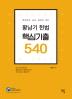 황남기 헌법 핵심기출 540
