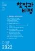 창작과 비평(2020)(여름호)
