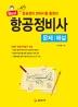 항공정비사 문제/해설(2019)(개정판)