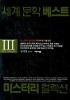 세계문학베스트 미스터리 컬렉션. 3(개정판)