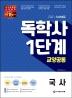 국사(독학사 1단계 교양공통)(2021)(시대에듀)(개정판 12판)
