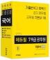 국어 기본서(7급 9급 공무원)(2020)(에듀윌)(전5권)
