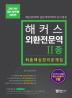 외환전문역 2종 최종핵심정리문제집(2017)(해커스)(개정판 3판)