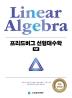 프리드버그 선형대수학(5판)