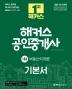 부동산학개론 기본서(공인중개사 1차)(2021)(해커스)