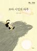 꼬마 시인의 하루(북극곰 꿈나무 그림책 74)(양장본 HardCover)