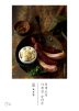 히데코의 사계절 술안주 하: 맥주편