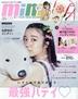 [보유]미니 MINI 2021.09 (페코짱 3WAY 핸디팬)
