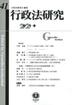 [해외]行政法硏究 第41號(2021/9)