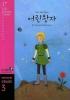 어린왕자(900WORDS GRADE. 3)(CD1장포함)(YBM READING LIBRARY 17)