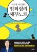 범죄심리 해부노트(이수정 이은진의)(양장본 HardCover)