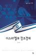 이스라엘과 창조경제(살림지식총서 508)