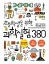 초등학생을 위한 과학실험 380(교과서 잡는 바이킹 시리즈)