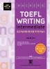 해커스 토플 라이팅 인터미디엇(Hackers TOEFL Writing Intermediate)