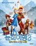 눈의 여왕 3 눈과 불의 마법 대결(예림아이 무비 스토리북)(양장본 HardCover)