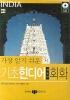 기초 힌디어 회화(가장 알기 쉬운)(MP3CD1장포함)