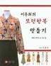 모던한복만들기(이춘희의)