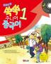 쑥쑥 주니어 중국어. 1(12과로 된)(CD1장포함)
