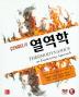 열역학(Cengel의)(8판)(SI)