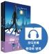 소울(Soul)(영화로 읽는 영어원서 51)(전2권)