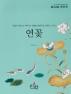 연꽃(실기교실 시리즈 6)