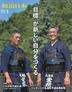 [해외]월간검도일본 月刊劍道日本 2021.09